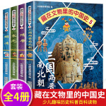 科历史全藏在文物里的中国史5-8全套4册揭秘系列十万个为什么小学版少儿科普百书读物正版探索人类中小学生课外读物必读6-