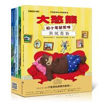 儿童绘本馆套装5册大憨熊和小老鼠莫特 3-4-5-6-8岁儿童性格培养情绪管理书籍 幼儿启蒙早教童话书 幼儿园宝宝睡前