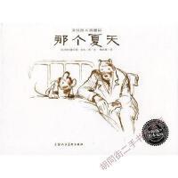 【二手旧书8成新】那个夏天 嘉贝丽・文生绘 上海人民美术出版社 9787532257188