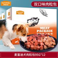 麦富迪宠物零食草原肉粒包95g*12混合口味六种口味六种满足狗湿粮拌饭伴侣