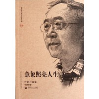 意象照亮人生(叶朗自选集)/北京社科名家文库