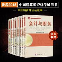正版现货包邮备考2019年中国精算师资格 2018准精算师考试用书教材 中国精算师 全套8本 金融数学+非寿险精算模型