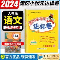 黄冈小状元达标卷二年级上册语文 人教版