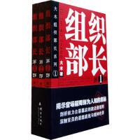 组织部长(全3册)