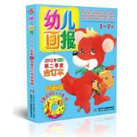 幼儿画报 2012年第二季度合订本动画版
