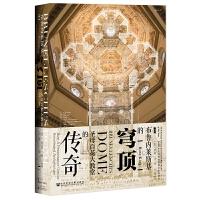 甲骨文丛书・布鲁内莱斯基的穹顶:圣母百花大教堂的传奇