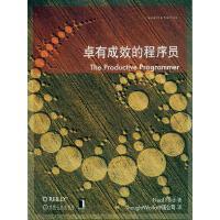 【二手旧书8成新】卓有成效的程序员 _美_尼尔・福特 机械工业出版社 9787111264064