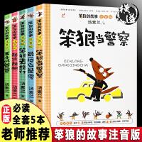 笨狼的故事注音版全套5册 汤素兰系列6-12周岁一年级课外书老师推荐班主任 二年级必读 儿童书籍小学阅读经典书目小学生