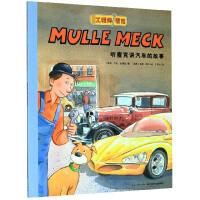 听麦克讲汽车的故事/ 工程师麦克