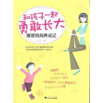 和孩子一起勇敢长大(pdf+txt+epub+azw3+mobi电子书在线阅读下载)