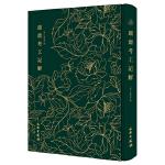 �e斋考工记解――奎文萃珍     现存最早的《考工记》插图单行注本,集宋代《考工记》研究之大成。