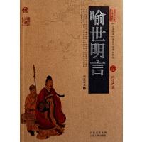 喻世明言/中国古典名***百部藏书