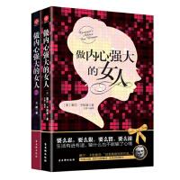 做内心强大的女人 (1-2 上下 共2册 套装) 卡耐基写给女人的心理励志书籍 戴尔・卡耐基经典作品 女性心理励志书