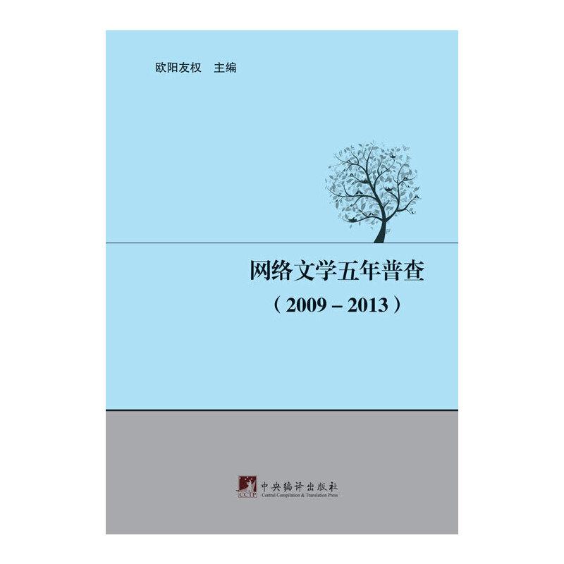 网络文学五年普查:2009~2013