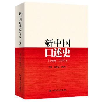新中国口述史(pdf+txt+epub+azw3+mobi电子书在线阅读下载)
