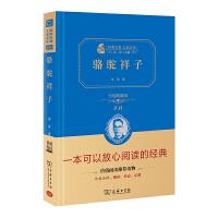 ��祥子 新版 七年�下�酝扑]��x(�r值精�b典藏版 �o障�K��x 朱永新及各省�教育�<衣�袂推�])