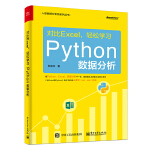 对比Excel,轻松学习Python数据分析