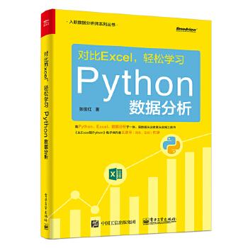 对比Excel,轻松学习Python数据分析 数据分析师入门实操工具书,对比Excel操作学习Python代码,低门槛、高效率,送数据分析课程,送数据分析师知识图谱