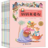 全10册儿童情绪管理与性格培养绘本自己的事情自己做中英双语绘本宝宝启蒙早教情商绘本好习惯培养绘本