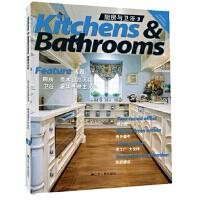 厨房与卫浴(3)