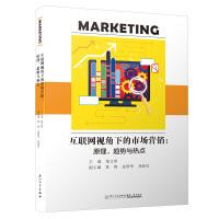互联网视角下的市场营销:原理、趋势与热点
