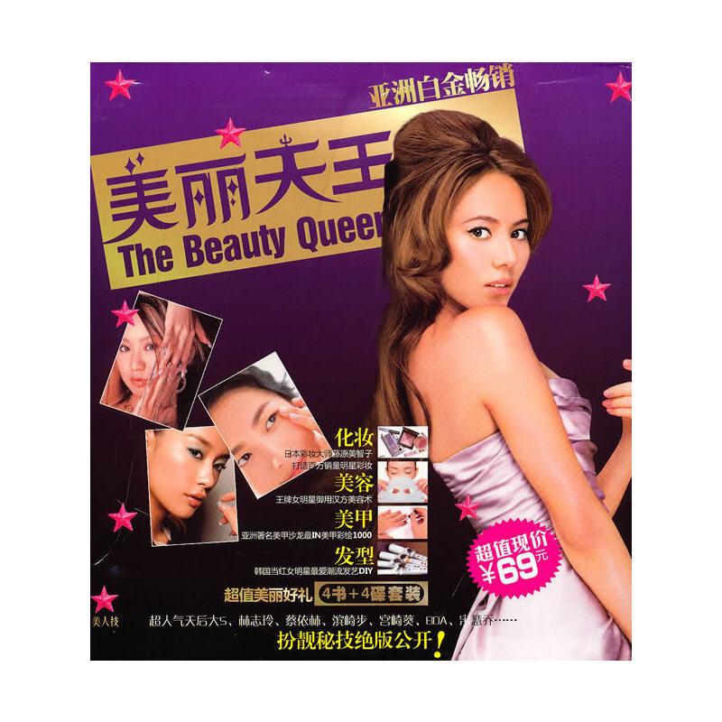 美丽天王(4书+4VCD)