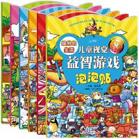 儿童视觉益智游戏泡泡贴 (共6册,可反复撕贴的环保3D泡泡贴,兼具趣味性和知识性的视觉体验,充满想象力的画面让孩子百玩不厌,全面提升观察力和想象力)