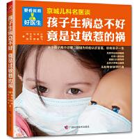 孩子生病总不好 竟是过敏惹的祸(雾霾环境,孩子更易生病,久病不好,过敏才是真凶!中日友好\北医三院\儿研所\儿童医院名