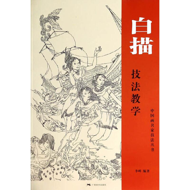 中国画名家技法丛书:白描技法教学