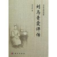 辛亥女革命家――刘马青霞评传