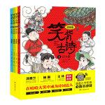 笑背古诗:漫画版(全4册 ),中国诗词大会点评嘉宾推荐 含小学生必背古诗词75首+80首 适合小学生的国学经典儿童诗歌 当当首发独家
