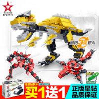 星钻积木恐龙积变战士儿童塑料拼装玩具6-7-8-10岁男孩益智积木