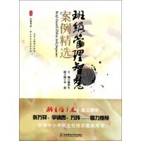班级管理智慧案例精选/班主任专业成长丛书/大夏书系