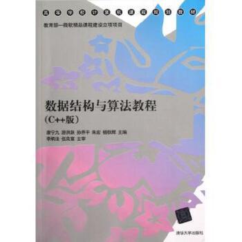 数据结构与算法教程(c  版高等学校计算机课程规划教材) 唐宁九