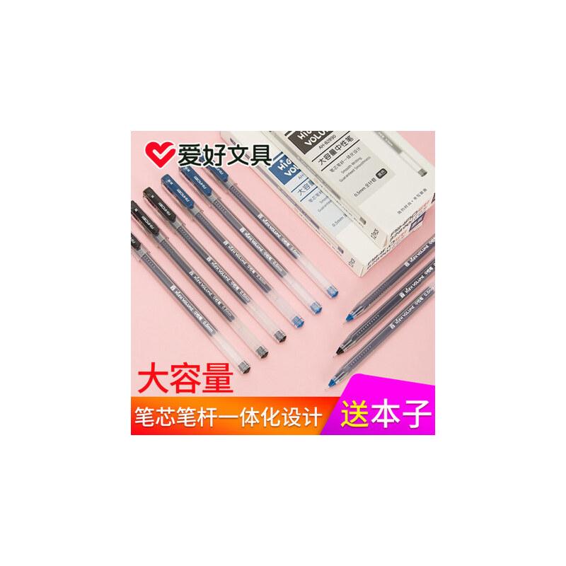 爱好中性笔24支装学生用大容量水笔签字笔爱好创意全针管0.5mm黑色考试专用一次性笔彩色中性笔水性碳素笔黑