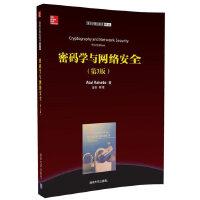 密码学与网络安全(第3版)