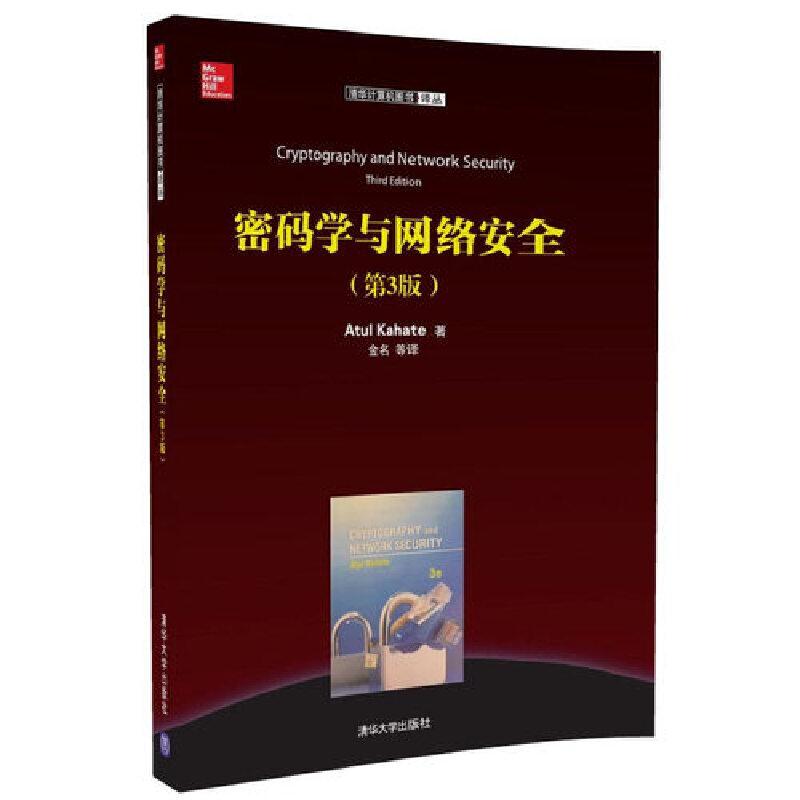 密码学与网络安全(第3版) 以150道编程题、160道练习题、170道多选题、530幅插图、10个案例研究,阐述密码学与网络安全的理论和实践。