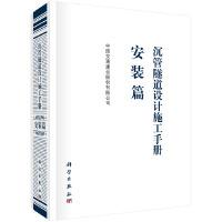 沉管隧道设计施工手册 安装篇