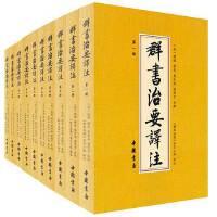 群书治要译注(共10册)