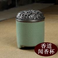 古韵青瓷 创意陶瓷香道闻香炉日本 闻香杯 空熏炉 带盖隔火熏