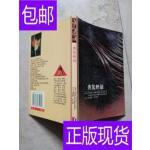 [二手旧书9成新]秀发丝语【实物拍图】 /(法)玛里耶-克里斯蒂娜・