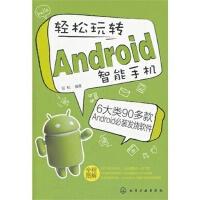 【旧书二手书九成新】轻松玩转Android智能手机,柏松 编著,化学工业出版社