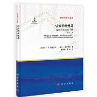 认知纳米世界:纳米科学技术手册