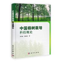 中国杨树栽培科技概论