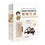 写给孩子的传统文化――博悟之旅・规则(3册)