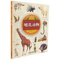神奇动物档案・哺乳动物
