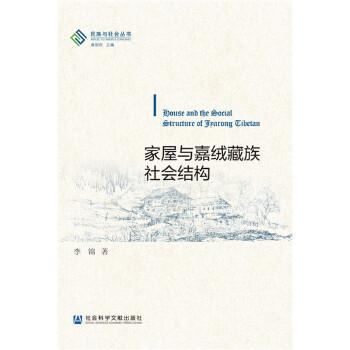 家屋与嘉绒藏族社会结构