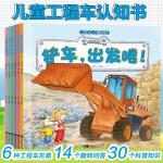 工程车认知图画书全6册(套装)