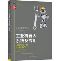 工业机器人系统及应用