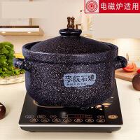 砂锅电磁炉专用麦饭石炖汤煲陶瓷煲汤锅家用小沙石锅明火适用燃气 r6c